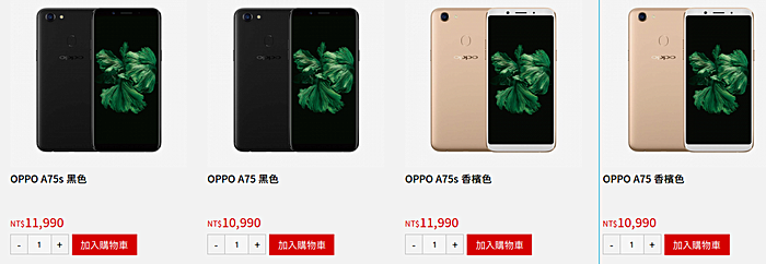 Oppo A75/A75s